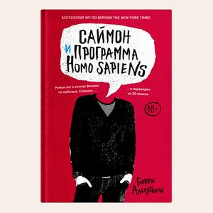 «Саймон и программа Homo sapiens»: Отрывок из книги о гомосексуальном подростке