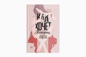 Настольная книга о сексе «Как хочет женщина»