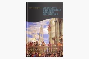Книга Сергея Бодрова — младшего о живописи