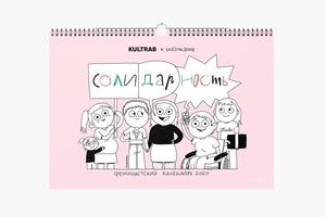 Благотворительный феминистский календарь «Солидарность»