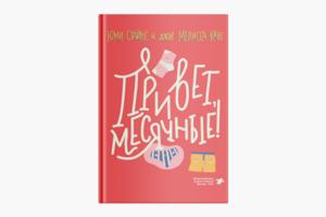 Книга о менструации для девочек «Привет, месячные!»