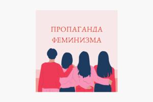 В закладки: Подкаст «Пропаганда феминизма»
