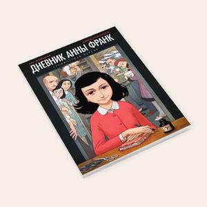 «Дневник Анны Франк»: Отрывок из графической адаптации