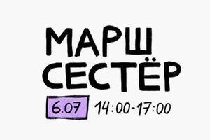 Мэрия не согласовала проведение «Марша сестёр» в центре Москвы