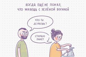 На кого подписаться: Комиксы о тревоге, ПМС и любви к себе