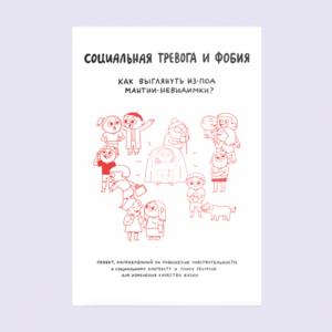 Ольга Размахова и Ника Водвуд и их книга о социальной тревоге