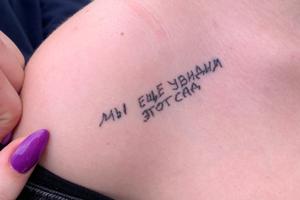 Моя татуировка: Журналистка и креатор Саша Дорфман  о наскальном рисунке  и цитате из чата
