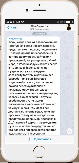 На кого подписаться: Телеграм-канал об инклюзии в мире. Изображение № 1.