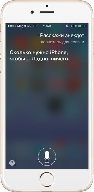 Поговори с ней: Интервью  с русскоязычной Siri. Изображение № 11.
