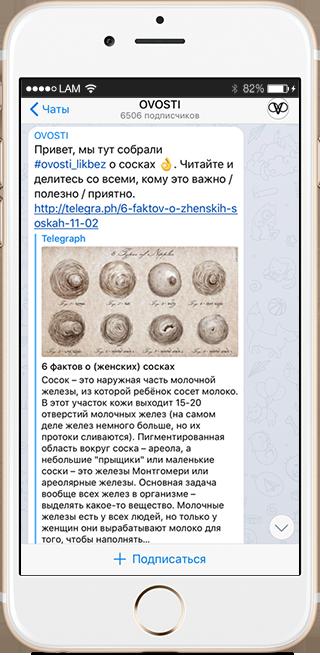 На кого подписаться: Телеграм-канал о женском здоровье Ovosti. Изображение № 3.