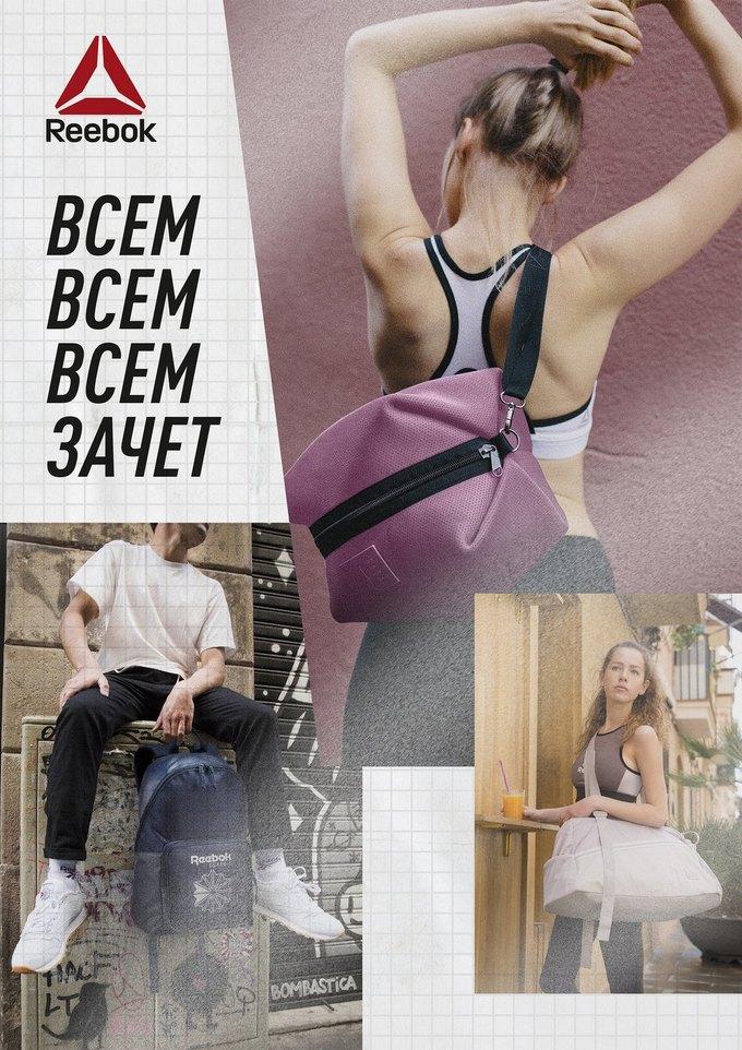 Reebok обменяет ненужную спортивную одежду  на скидки. Изображение № 1.