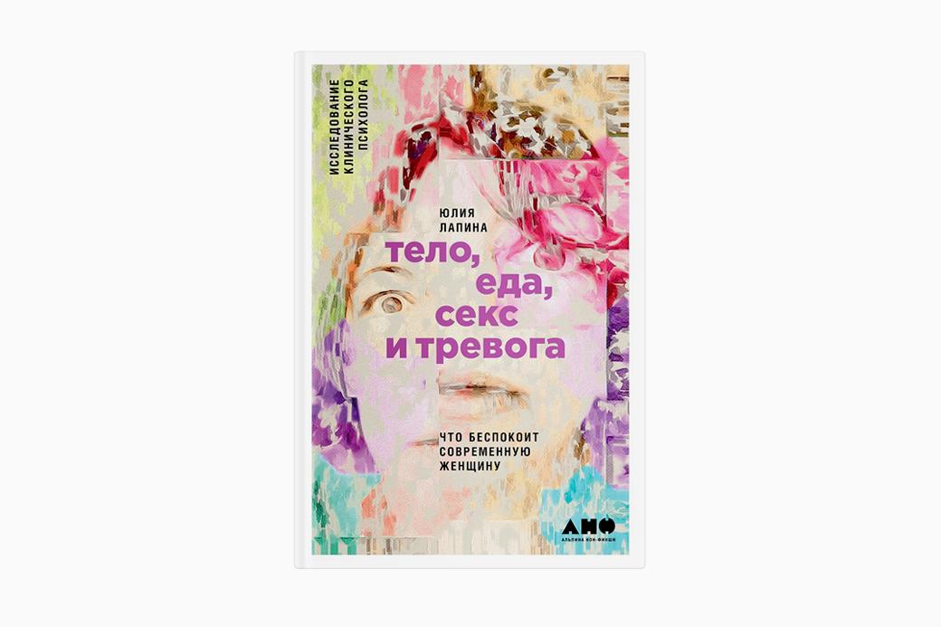 «Если я не хочу фитнес — это моё дело»: Я написала книгу о еде, сексе и теле. Изображение № 2.