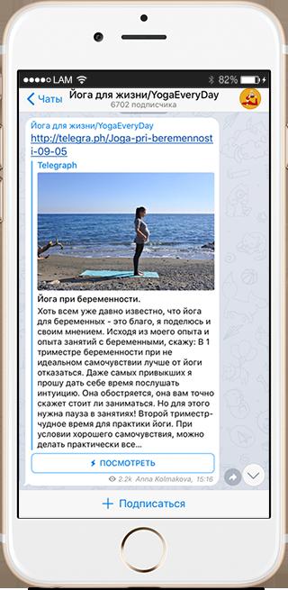 На кого подписаться: Телеграм-канал YogaEveryDay. Изображение № 1.