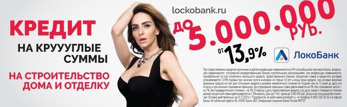 В рекламе «Локо-Банка»  и сериала «Филфак» не нашли сексизма. Изображение № 2.