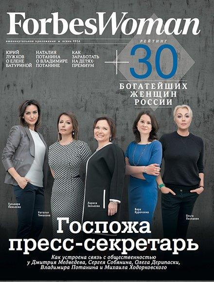 Опубликован топ-30 богатейших женщин России. Изображение № 1.