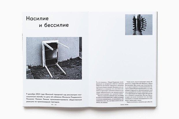 Белорусский журнал  о гендере и сексуальности Makeout. Изображение № 2.