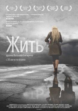 8 любимых российских фильмов режиссёра Светланы Басковой . Изображение № 10.