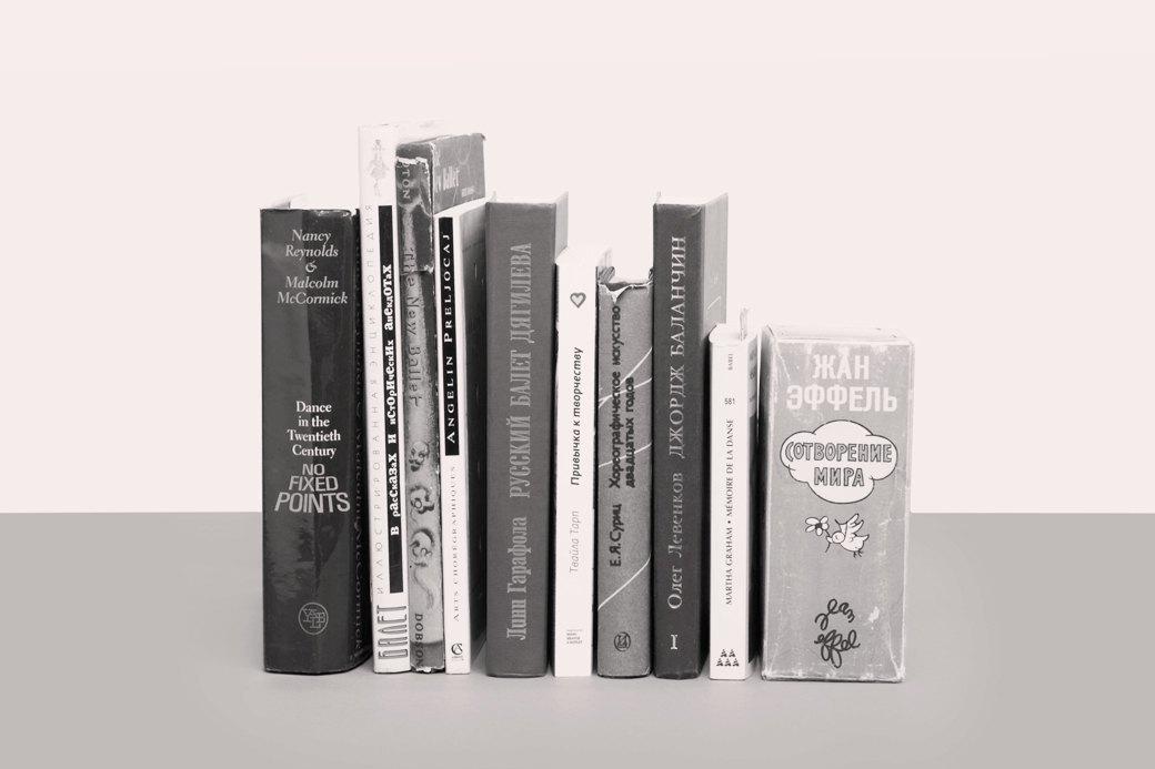 Историк танца Вита Хлопова о любимых книгах. Изображение № 2.
