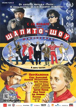 10 любимых фильмов сценаристки «Аритмии» Наталии Мещаниновой. Изображение № 9.