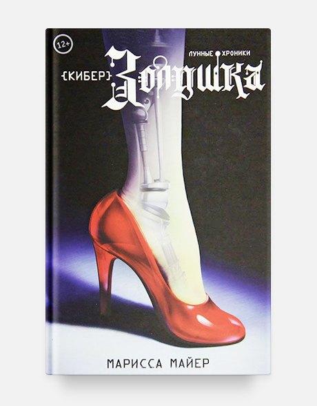 Новые романы  для подростков,  которые понравятся всем. Изображение № 9.