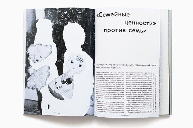Белорусский журнал  о гендере и сексуальности Makeout. Изображение № 8.