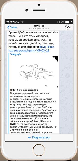 На кого подписаться: Телеграм-канал о женском здоровье Ovosti. Изображение № 5.