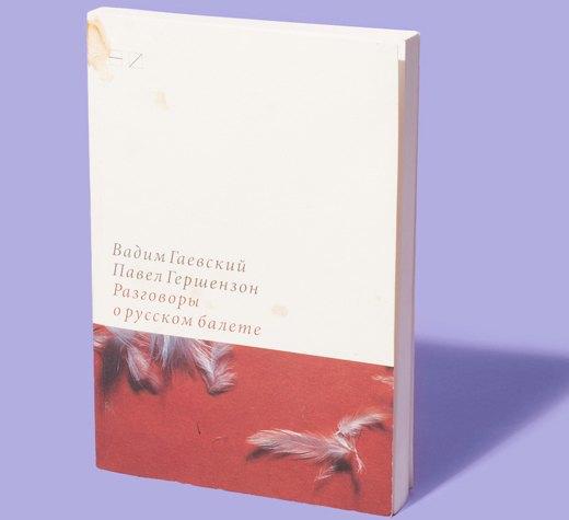 Куратор «Гаража» Екатерина Иноземцева  о любимых книгах. Изображение № 11.