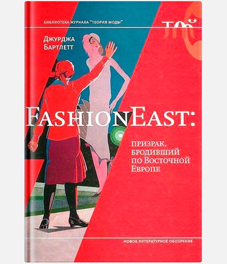Советский стиль и смерть люкса: 8 книг, чтобы начать разбираться в моде. Изображение № 5.