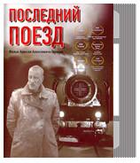 Алексей Герман: бумажный солдат и другие. Изображение № 24.