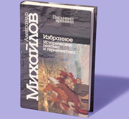 Куратор «Гаража» Екатерина Иноземцева  о любимых книгах. Изображение № 6.