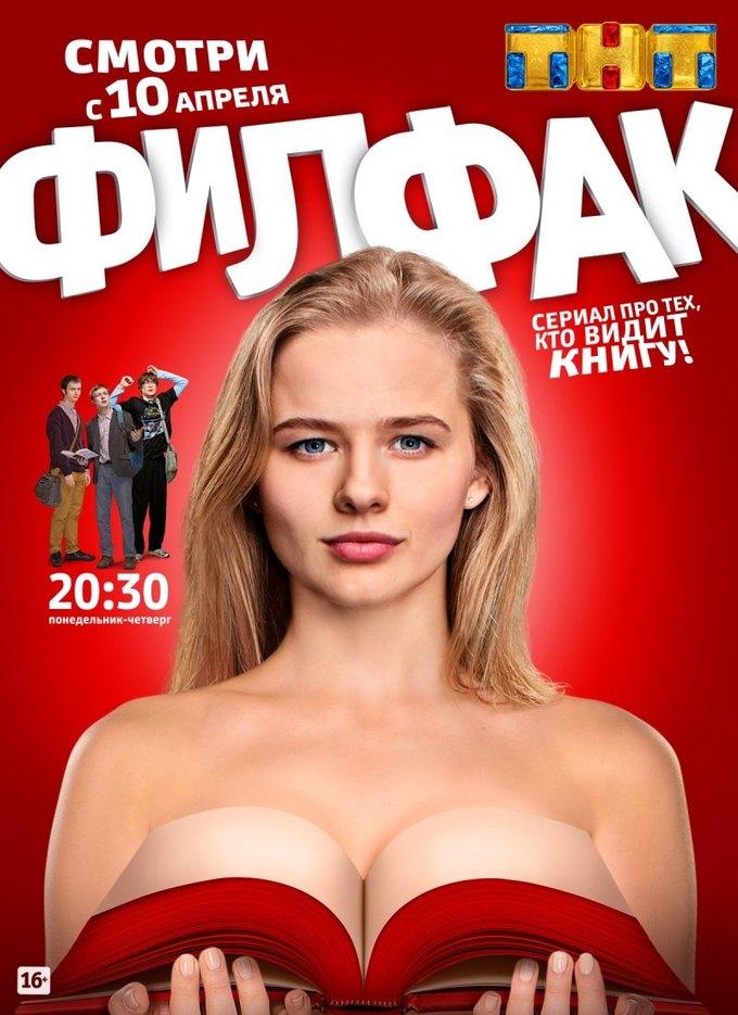 В рекламе «Локо-Банка»  и сериала «Филфак» не нашли сексизма. Изображение № 1.