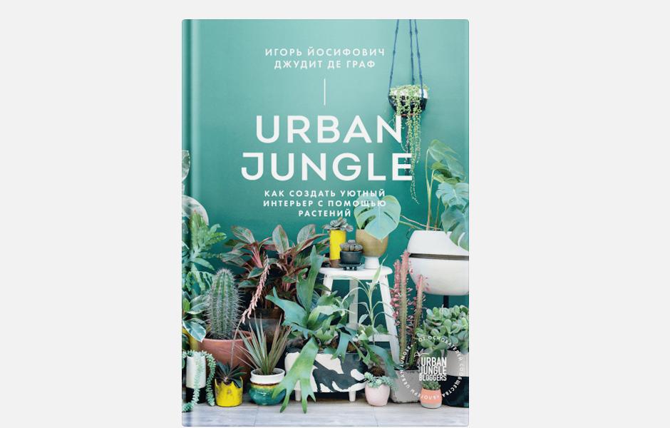 Альбом о растениях в большом городе Urban Jungle. Изображение № 1.