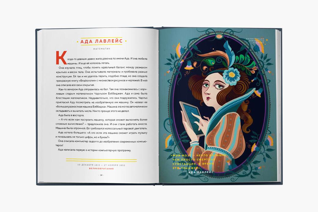 Для юных бунтарок: Три истории из сборника феминистских историй. Изображение № 1.