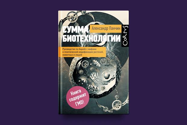 Лучшее за год:  Ася Казанцева советует научно-популярную книгу. Изображение № 2.