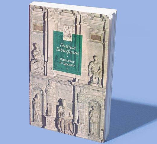 Искусствовед  Мария Семендяева  о любимых книгах. Изображение № 7.