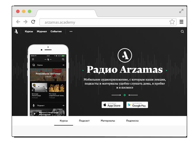 В закладки: Образовательное радио Arzamas. Изображение № 1.