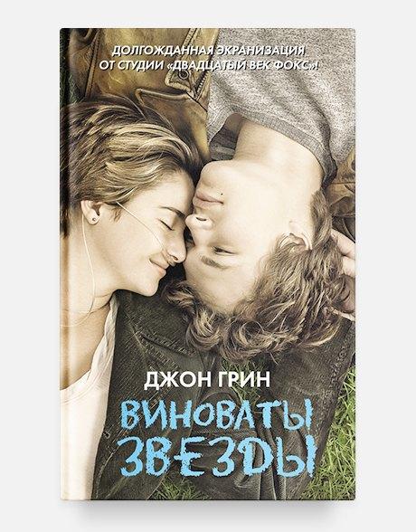 Новые романы  для подростков,  которые понравятся всем. Изображение № 1.