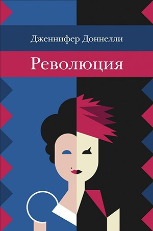 Чтение про себя:  10 книг о сильных девушках. Изображение № 6.