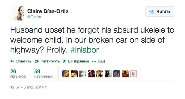 «Муж расстраивается, что забыл свой дурацкий укулеле, чтобы поприветствовать ребенка. В нашей сломанной машине на обочине шоссе? Возможно. #роды». Изображение № 6.