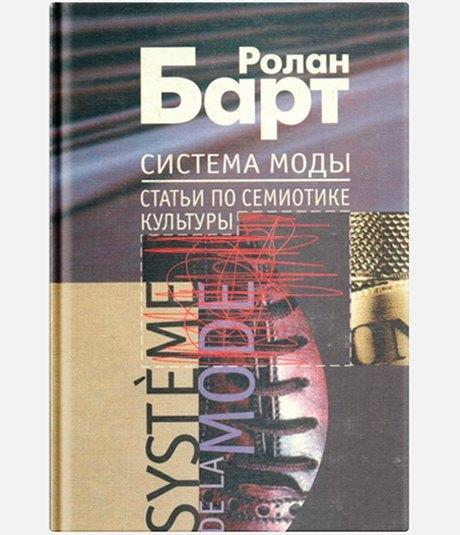 Советский стиль и смерть люкса: 8 книг, чтобы начать разбираться в моде. Изображение № 1.