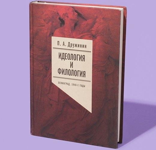 Искусствовед Надя Плунгян о любимых книгах. Изображение № 12.