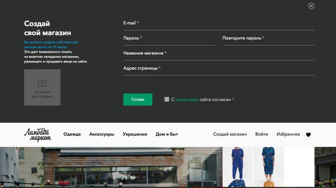«Ламбада-маркет» открыла онлайн-магазин российских марок. Изображение № 3.