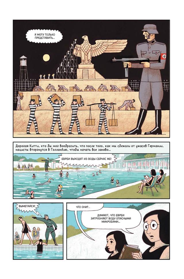 «Дневник Анны Франк»: Отрывок из графической адаптации. Изображение № 1.