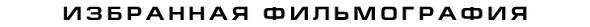 Короткие встречи с Кирой Муратовой. Изображение № 33.