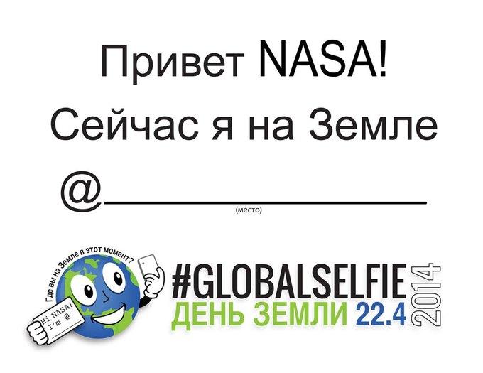 Табличка NASA есть и на русском языке. Изображение № 1.