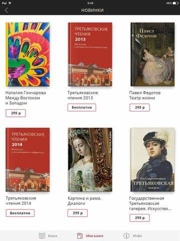 Третьяковская галерея запустила собственную электронную библиотеку. Изображение № 3.