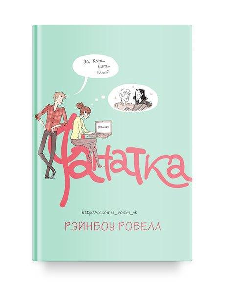 Новые романы  для подростков,  которые понравятся всем. Изображение № 8.