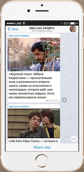 На кого подписаться: Телеграм-канал Алисы Таёжной о кино на вечер. Изображение № 2.