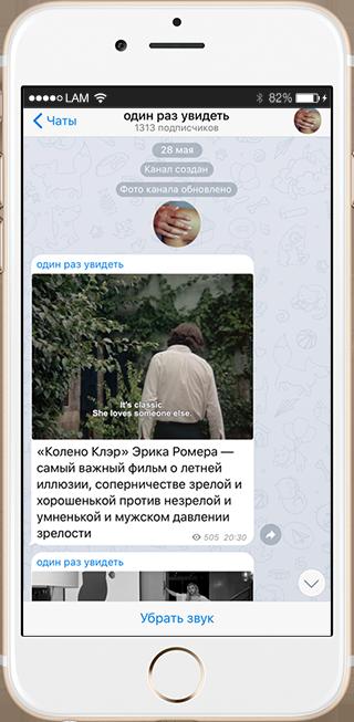 На кого подписаться: Телеграм-канал Алисы Таёжной о кино на вечер. Изображение № 1.