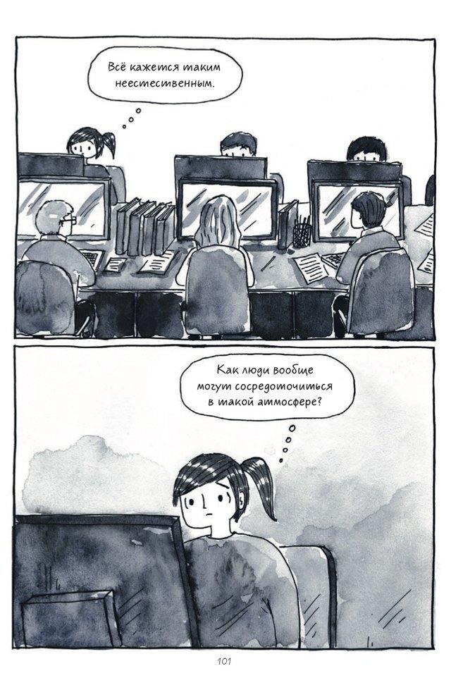 «Быть интровертом»: Отрывок из комикса о тихом человеке в шумном мире. Изображение № 4.